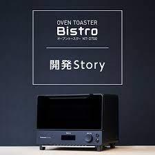 パナソニック ビストロ トースター
