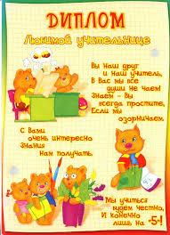 Грамоты Для детей Грамоты для детей Диплом любимой учительнице