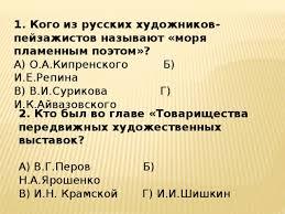 Контрольная работа Русское искусство века по МХК класс  1 Кого из русских художников пейзажистов называют моря пламенным поэтом А
