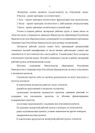 Заключение курсовой работы на тему субъект преступления Субъект преступления Курсовой проект
