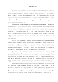 Учет кассовых операций на примере ОАО Зерноградагрохимсервис  Это только предварительный просмотр