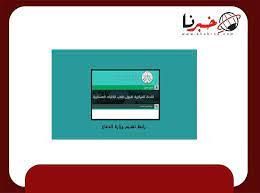 رابط تقديم وزارة الدفاع للقوات المسلحة 1443 بوابة القبول الموحد - خبرنا