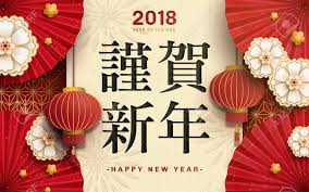 Happy New Years In Japanese Japanese New Year Poster Happy New Year In Japanese Word With