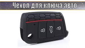 <b>Чехол для ключа</b> Skoda, Volkswagen. Обзор <b>силиконового</b> чехла ...