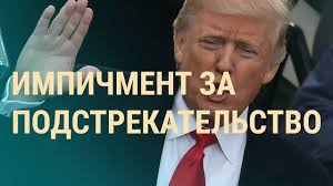 Импичмент Трампа и Лукашенко за бортом | ВЕЧЕР