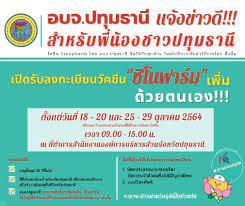 ฉีดวัคซีนซิโนฟาร์มฟรีทั่วไทย มีจังหวัดไหนบ้างเช็คด่วน!