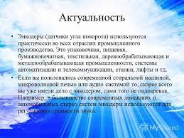 Презентация на тему Российский государственный технологический  2 Актуальность