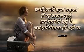 broken heart hindi sad poetry images