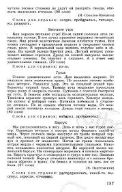 Диктант по русскому языку класс про охоту на зайца ru нитокс для новорожденных телят охотничьи собаки пастухи