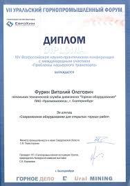 Доклад представителя Уралмашзавода признан лучшим на xiv  Стратегия развития компании предусматривает создание машиностроительного предприятия мирового уровня которое сможет комплексно обеспечивать потребности