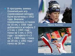 Презентация на тему Реферат на тему Лыжн ые гонки МОУ средняя  7 В программу зимних Олимпийских игр