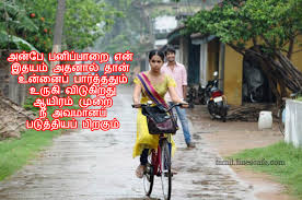 hd tamil love kadhal kavithai wallpaper தம ழ க தல கவ த வர கள கவ த கள படங கள