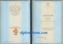 Купить диплом о высшем образовании цены продажа дипломов высшего  Диплом бакалавра 1997 2003 год