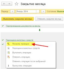 Переоценка валюты в С Бухгалтерия редакция  Вот она наша курсовая разница на 2 58 рубля
