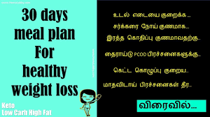 30 Days Meal Plan For Healthy Weight Loss Indian Lchf Low Carb High Fat Keto In Tamil