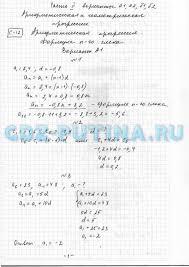 класс ершова голобородько гдз  алгебра 9 класс ершова голобородько гдз 2