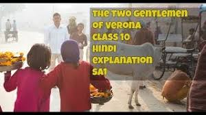 class the two gentlemen of verona summary hindi mp songs  class 10 the two gentlemen of verona summary hindi mp3