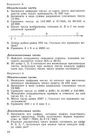 Контрольные работы по математике класс к учебнику Г В Дорофеев hello html 7f8056fb gif