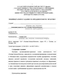 Отчет по юридической преддипломной практике в ЗАО  Отчёт по практике Отчет по юридической преддипломной практике в ЗАО КазаньЭлектроМонтаж 5