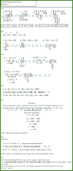 Контрольная работа дидактический материал Мерзляк класс ГДЗ  Контрольная работа №4 дм Мерзляк 5 класс