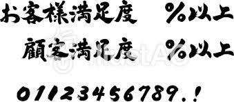 筆文字お客様満足度〇フリー素材イラスト No 840674無料