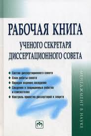 Книги Кандидатская диссертация купить в Москве по выгодной цене Резник С Д Сазыкина О А