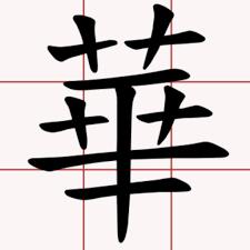 วิธีการจำคำศัพท์ภาษาจีนแนวใหม่ (ชุดที่... - 我學華語 ภาษาจีนศึกษา