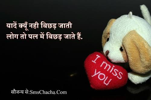 miss you sms for boyfriend in hindi