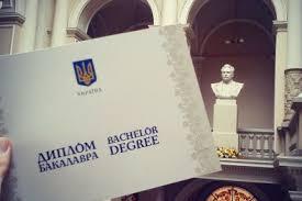 ЛНУ ім Ивана Франко выдали дипломы нового образца без даты выпуска Ивана Франко выдали дипломы нового образца без даты выпуска