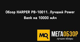 Обзор <b>HARPER PB</b>-<b>10011</b>. Лучший Power Bank на 10000 мАч ...