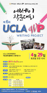 ucla essay cover letter example personal essay ucla personal essay  the th ucla wp writing competition application ucla wp 2017 ucla%e1%84%