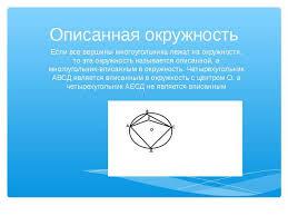 Презентация урока по математике на тему quot Вписанная и  Описанная окружность Если все вершины многоугольника лежат на окружности то