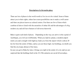 my favourite place essay co my favourite place essay