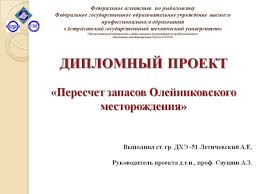 Презентация диплома Фотография Защита Диплома Золотой  Презентация диплома 1