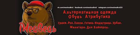 Рок магазин Медведь Краснодар | ВКонтакте