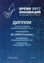 АО НПФ Согласие ОПС обязательное пенсионное страхование Диплом лауреата премии Время инновации 2017