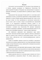Дипломная работа договор банковского вклада посмотреть диплом  договор банковского вклада