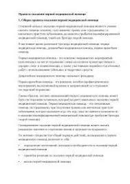 Оказание первой медицинской помощи реферат по безопасности  Оказание первой медицинской помощи реферат 2013 по безопасности жизнедеятельности скачать бесплатно медицинская помощь ожог перелом травмы