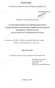 Диссертация на тему Анализ эффективности развития ипотечного  Анализ эффективности развития ипотечного кредитования в системе инвестиций регионального жилищного строительства на материалах Ставропольского края тема