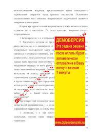 Последние публикации на сайте Страница Диплом курсовая  Преступность и миграция