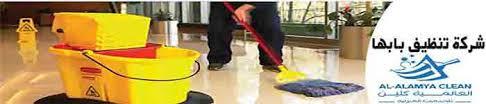شركة تنظيف بابها | للايجار اتصل الان | العالمية كلين
