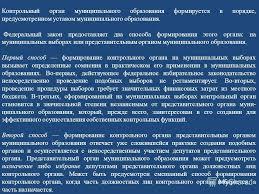 Презентация на тему Муниципальное право Российской Федерации  50 Контрольный орган муниципального