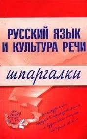 Егорова Контрольно измерительные материалы Русский язык класс Наталия Егорова Контрольно измерительные материалы Русский язык 8 класс