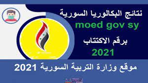 إعلان نتائج البكالوريا سوريا 2021 برقم الاكتتاب عبر موقع وزارة التربية  السورية