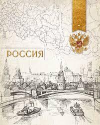 """<b>Тетрадь</b> на кольцах <b>Апплика</b> """"Российская символика"""", цвет ..."""