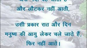 7073 Thought Of The Day In Hindi Facebook Whatsapp Status Hindi