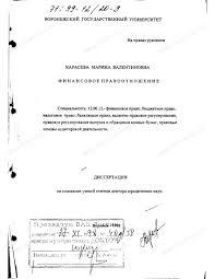 Диссертация на тему Финансовое правоотношение автореферат по  Диссертация и автореферат на тему Финансовое правоотношение научная электронная библиотека