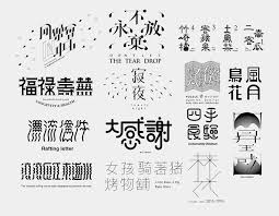 Chinese Font Design Online Typography Collection On Behance Chinese Fonts
