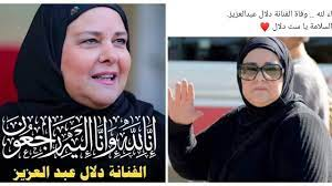 عاجل وفاة الفنانه دلال عبد العزيز ..ورامي رضوان يفجر مفاجأة بشأن هذا الخبر  - YouTube