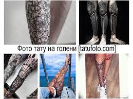 тату на голени фото примеры рисунков варианты значение эскизы